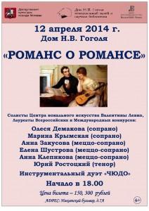 Романс о романсе