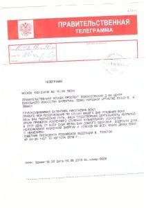 ЛевкоВН_поздравление-001 (1)